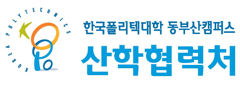 한국폴리텍대학 동부산캠퍼스의 기업로고