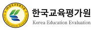 (주)한국교육평가원의 기업로고