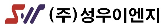 (주)성우이엔지의 기업로고