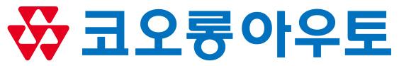 코오롱의 계열사 코오롱아우토(주)의 로고