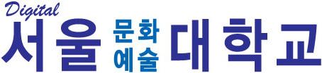 (학)서울문화예술대학교의 기업로고