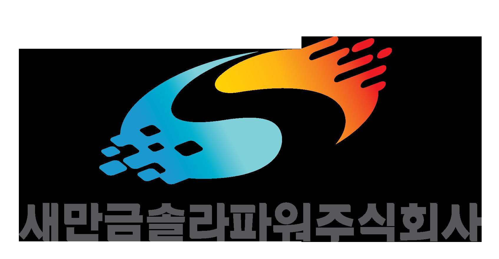 새만금솔라파워(주)