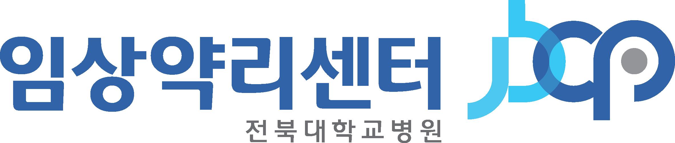 전북대학교병원 임상약리센터의 기업로고