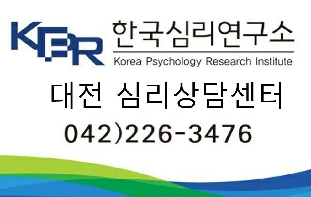 한국심리연구소 대전심리상담센터의 기업로고