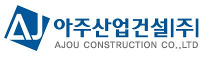 아주산업건설(주)의 기업로고
