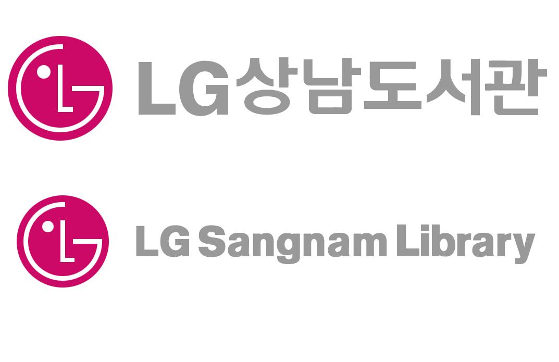 LG상남도서관