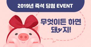 2019년 즉석 당첨 EVENT