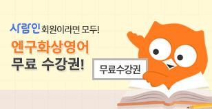 사람인 회원특전-엔구 화상영어 무료 체험권