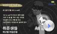 [취준생들]학년별 취업전쟁_3부 휴학생 편 미리보기 이미지