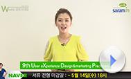 [Weekly 공채 브리핑] 5월 2주차 채용 소식(네이버, LG전자, SK그룹 외)_2014 미리보기 이미지