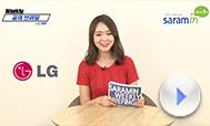 [LG 채용] Weekly 공채 브리핑_LG그룹 채용 정보_2014 미리보기 이미지