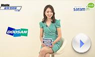 [두산 채용] Weekly 공채 브리핑_두산그룹 채용 정보_2014 미리보기 이미지