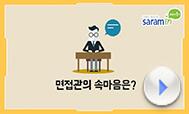 [면접질문번역기]회사에 대한 궁금증이 있냐고? 솔직히 말해도 될까? (10편) 썸네일