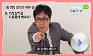 [직장 상사 속마음 번역기]뒤끝 작렬! 회식 참석은 자유라며? 썸네일