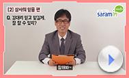 [직장 상사 속마음 번역기]이직을 부르는 상사의 믿음! 미리보기 이미지