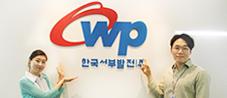 도전과 창조의 정신으로 미래를 선도하는 한국서부발전의 선배님들을 만나봅니다. 썸네일