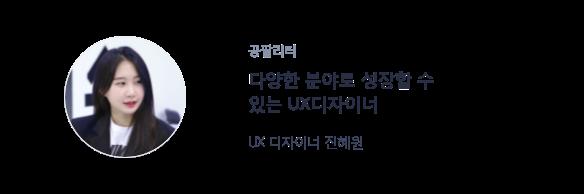 공팔리터 - 다양한 분야로 설장할 수 있는 UX디자이너, UX디자이너 진혜원