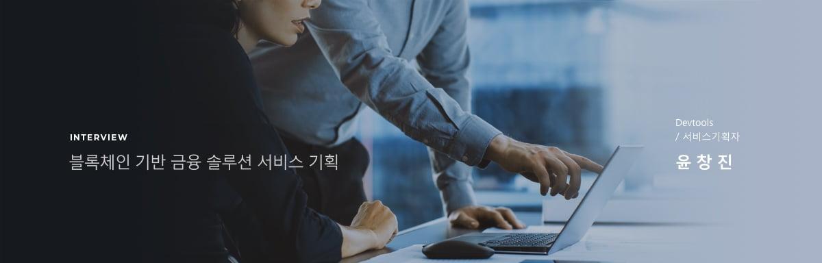 interview - 블록체인 기반 금융 솔루션 서비스 기획(Devtools / 서비스 기획자 윤창진)