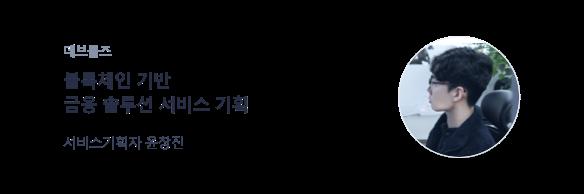 데브툴즈 - 블록체인 기반 금융 솔루션 서비스 기획, 서비스 기획자 윤창진