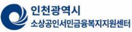 인천광역시 소상공인 서민금융복지 지원센터