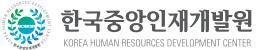 한국중앙인재개발원(주)