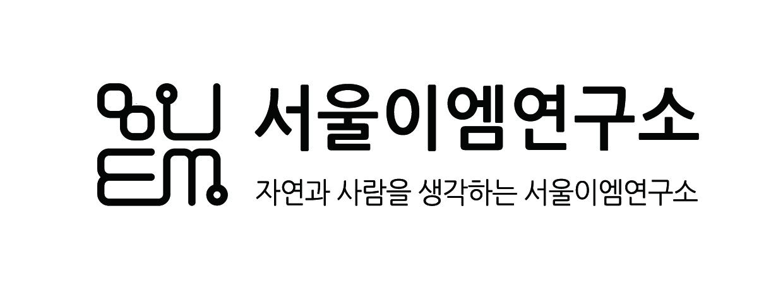 (주)서울이엠연구소의 기업로고