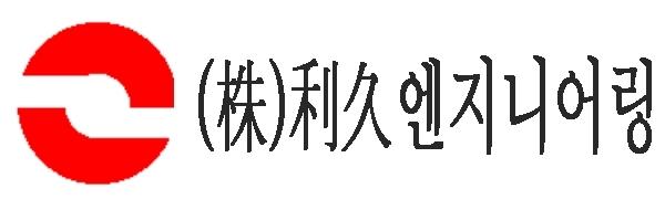 이구산업의 계열사 (주)이구엔지니어링의 로고