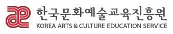 문화체육관광부의 계열사 한국문화예술교육진흥원의 로고