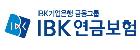 중소기업은행의 계열사 아이비케이연금보험(주)의 로고