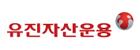 유진의 계열사 유진자산운용(주)의 로고