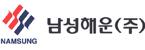 남성홀딩스의 계열사 남성해운(주)의 로고