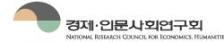 국무조정실의 계열사 경제인문사회연구회의 로고