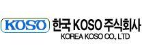 한국코소(주)의 기업로고