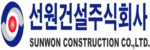 통일의 계열사 선원건설(주)의 로고