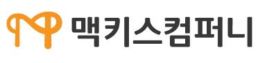에코원의 계열사 (주)맥키스컴퍼니의 로고