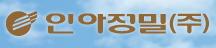인아의 계열사 인아정밀(주)의 로고
