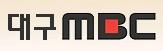 문화방송의 계열사 대구문화방송(주)의 로고