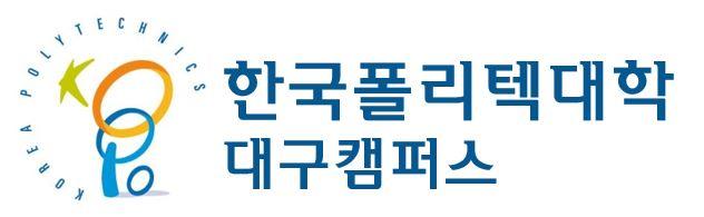 한국폴리텍6대학산학협력단의 기업로고