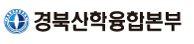 (사)경북산학융합본부의 기업로고