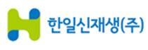 케이피엠테크의 계열사 한일신재생(주)의 로고