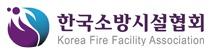 한국소방시설협회의 기업로고