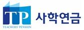 교육부의 계열사 사립학교교직원연금공단의 로고