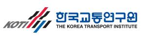국무조정실의 계열사 한국교통연구원의 로고