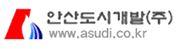 삼천리의 계열사 안산도시개발(주)의 로고