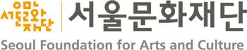 (재)서울문화재단의 기업로고