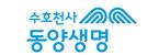다자보험그룹의 계열사 동양생명보험(주)의 로고