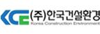 (주)한국건설환경의 기업로고
