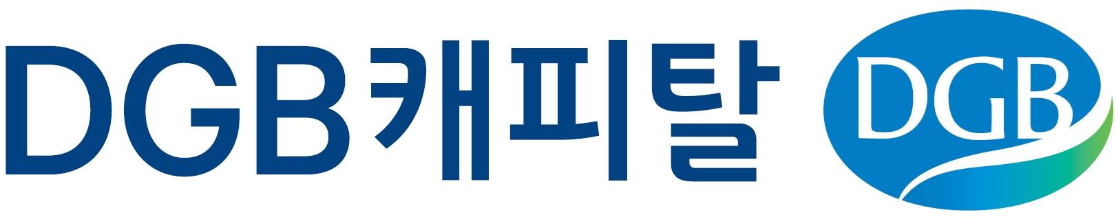 DGB금융지주의 계열사 (주)디지비캐피탈의 로고