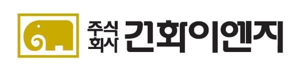 건화의 계열사 (주)건화이엔지의 로고