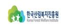 한국산림복지진흥원의 기업로고
